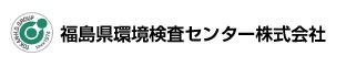 福島県環境検査センター株式会社